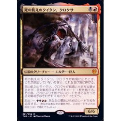 画像1: 死の飢えのタイタン、クロクサ/Kroxa, Titan of Death's Hunger《英語》【THB】