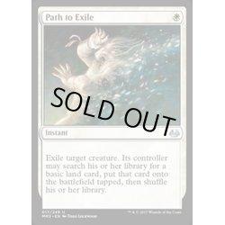 画像1: 流刑への道/Path to Exile《英語》【MM3】