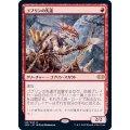 ゴブリンの先達/Goblin Guide《日本語》【2XM】