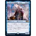 (FOIL)トレイリアの大魔導師、バリン/Barrin, Tolarian Archmage《日本語》【M21】