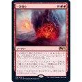 (FOIL)一斉噴火/Volcanic Salvo《日本語》【M21】