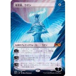 画像1: (フルアート)精霊龍、ウギン/Ugin, the Spirit Dragon《日本語》【M21】