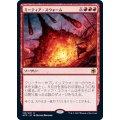 ミーティア・スウォーム/Meteor Swarm《日本語》【AFR】