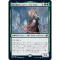 銀月街のレンジャー、ヴェイリス/Varis, Silverymoon Ranger《日本語》【AFR】