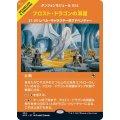 (フルアート)フロスト・ドラゴンの洞窟/Cave of the Frost Dragon《日本語》【AFR】