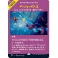 (FOIL)(フルアート)ダンジョンの入口/Dungeon Descent《日本語》【AFR】