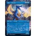 (フルアート)ブルー・ドラゴン/Blue Dragon《日本語》【AFR】