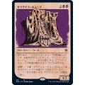 (ショーケース枠)ゼラチナス・キューブ/Gelatinous Cube《日本語》【AFR】