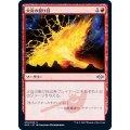 (エッチングFOIL)火炎の裂け目/Flame Rift《日本語》【MH2】
