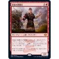 帝国の徴募兵/Imperial Recruiter《日本語》【MH2】