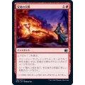 安堵の火葬/Cathartic Pyre《日本語》【MID】