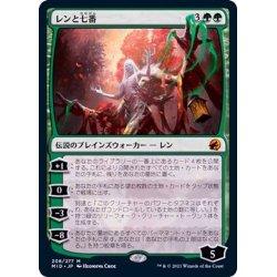 画像1: レンと七番/Wrenn and Seven《日本語》【MID】