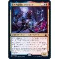 星の大魔導師、ヴァドリック/Vadrik, Astral Archmage《日本語》【MID】