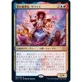 雷の指揮者、ザファイ/Zaffai, Thunder Conductor《日本語》【Commander 2021】