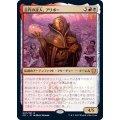 古代の証人、アリボー/Alibou, Ancient Witness《日本語》【Commander 2021】