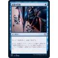 [EX+]血清の幻視/Serum Visions《日本語》【Commander 2021】