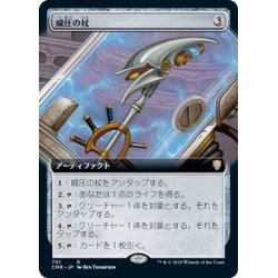 画像1: (FOIL)(フルアート)威圧の杖/Staff of Domination《日本語》【CMR】