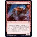 玄武岩の荒廃者/Basalt Ravager《日本語》【KHM】