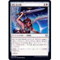 戦乙女の剣/Valkyrie's Sword《日本語》【KHM】