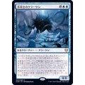 氷砕きのクラーケン/Icebreaker Kraken《日本語》【KHM】