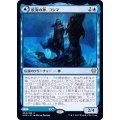 (FOIL)航海の神、コシマ/Cosima, God of the Voyage《日本語》【KHM】