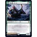 (FOIL)冬の神、ヨーン/Jorn, God of Winter《日本語》【KHM】