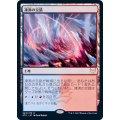 凍沸の交錯/Frostboil Snarl《日本語》【STX】