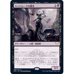 画像1: セッジムーアの魔女/Sedgemoor Witch《日本語》【STX】
