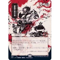 画像1: (日限定イラスト)悪魔の教示者/Demonic Tutor《日本語》【STA】