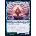 アルケヴィオスの神託者、ジャズィ/Jadzi, Oracle of Arcavios《日本語》【STX】