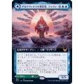 (FOIL)(フルアート)アルケヴィオスの神託者、ジャズィ/Jadzi, Oracle of Arcavios《日本語》【STX】