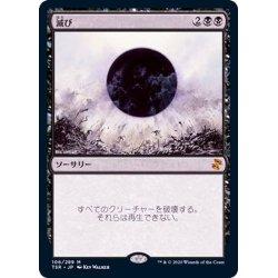 画像1: 滅び/Damnation《日本語》【TSR】