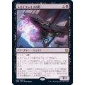 スカイクレイブの影/Skyclave Shade《日本語》【ZNR】