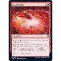 燃えがら地獄/Cinderclasm《日本語》【ZNR】