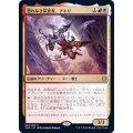 (FOIL)恐れなき探査者、アキリ/Akiri, Fearless Voyager《日本語》【ZNR】