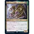 (FOIL)スカイクレイブの荒廃者、グラークマウ/Grakmaw, Skyclave Ravager《日本語》【ZNR】