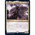 (FOIL)スカイクレイブの秘儀司祭、オラー/Orah, Skyclave Hierophant《日本語》【ZNR】