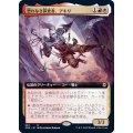 (フルアート)恐れなき探査者、アキリ/Akiri, Fearless Voyager《日本語》【ZNR】