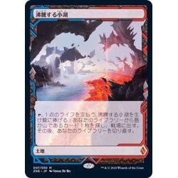 画像1: (FOIL)(フルアート)沸騰する小湖/Scalding Tarn《日本語》【ZNE】