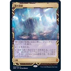 画像1: (FOIL)(フルアート)魂の洞窟/Cavern of Souls《日本語》【ZNE】
