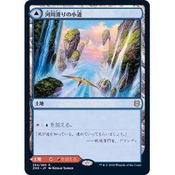 画像1: 河川滑りの小道/Riverglide Pathway《日本語》【ZNR】