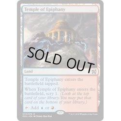 画像1: [HPLD]天啓の神殿/Temple of Epiphany《英語》【Duel Decks: Elves vs. Inventors】