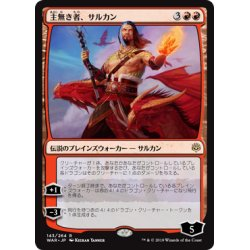 画像1: 主無き者、サルカン/Sarkhan the Masterless《日本語》 【WAR】