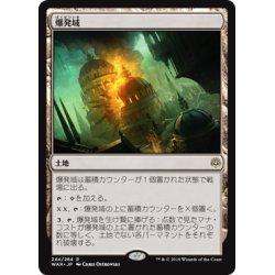 画像1: 爆発域/Blast Zone《日本語》【WAR】